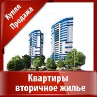 Продажа недвижимости Квартиры вторичка