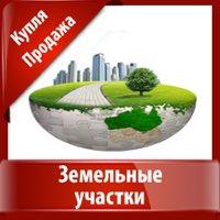 Продажа недвижимости Продажа земельных участков